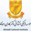 انتشارات و موسسه فرهنگی احمدی